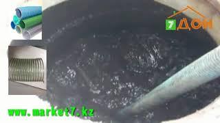 видео Ассенизаторские шланги и рукава (канализационные)