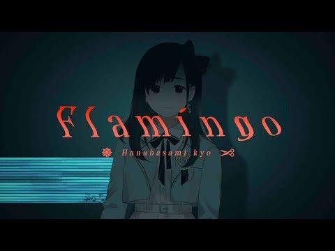 【女性が歌う】米津玄師 「Flamingo」(Covered by 花鋏キョウ)/ソニー 完全ワイヤレスヘッドホン CMソング