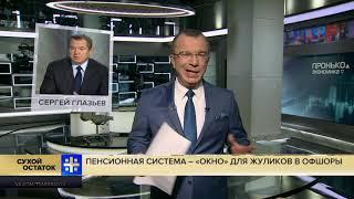 Юрий Пронько: Вор должен сидеть в тюрьме! Кто разворовывает пенсионные деньги в России?