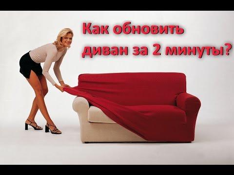 Как обновить диван за 2 минуты?