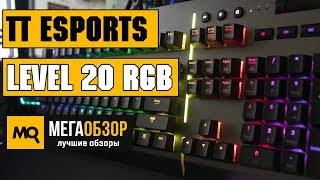 Tt eSPORTS Level 20 RGB обзор клавиатуры