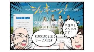 """ダウンロード販売ショップ制作""""KUMOKUMO"""" 音楽、映像、写真、テキスト、..."""