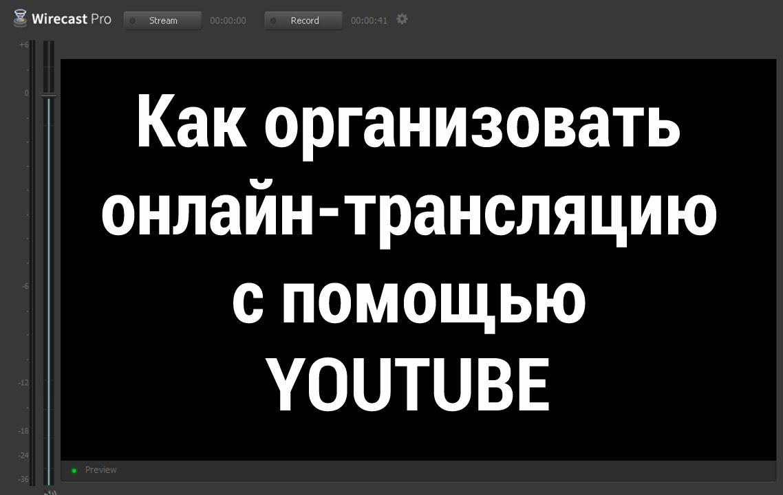 Как сделать трансляцию онлайн