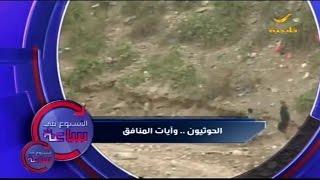 الأسبوع في ساعة : الحوثيون وآيات المنافق