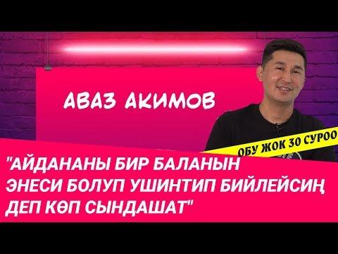 """Аваз Акимов: """"Айдананы бир баланын энеси болуп ушинтип бийлейсиң деп көп сындашат"""""""