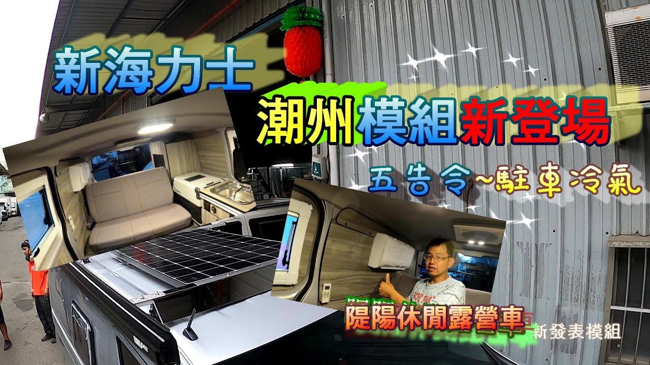 隄陽休閒露營車最新登場新海力士潮州模組(五告令)爽爽吹欸駐車冷氣