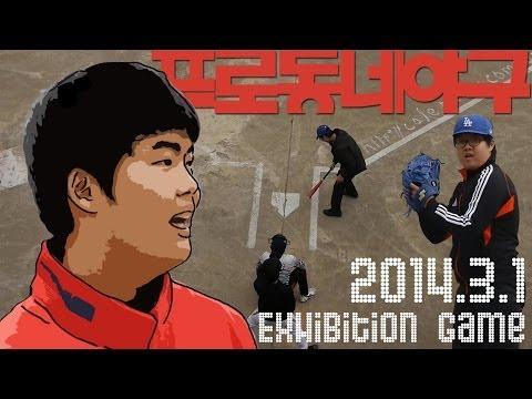 PDB 하이라이트 '2014 시범경기 꿀잼'
