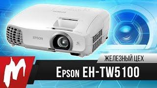 Играем на проекторе – Epson EH-TW5100 – Игромания – Железный цех