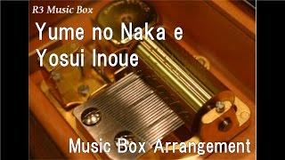 Yume no Naka e/Yosui Inoue [Music Box]