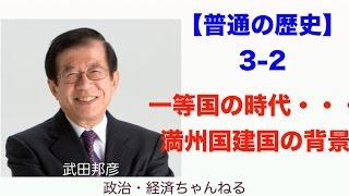 【普通の歴史】3-2 一等国の時代・・・満州国建国の背景【歴史・倫理・日本】