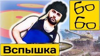 Вольная борьба для гуру World оf Tanks —  Сергей