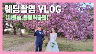 [결혼준비 브이로그] 서울에서 진행하는 야외 웨딩스냅촬…