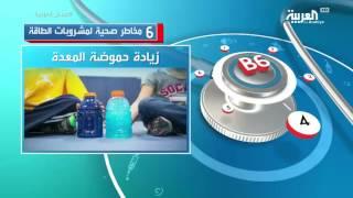 6 مخاطر صحية لمشروبات الطاقة