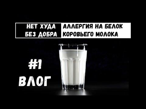 Об этом не говорят по ТВ. Красные щеки у ребенка? Диатез или аллергия на молоко и молочные продукты?