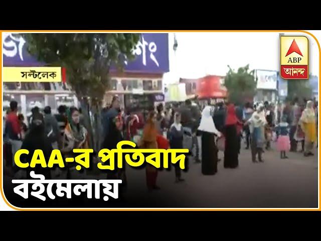 Anti-CAA Protest in Kolkata Book Fair