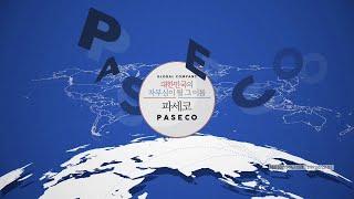 파세코 김치냉장고_브랜드