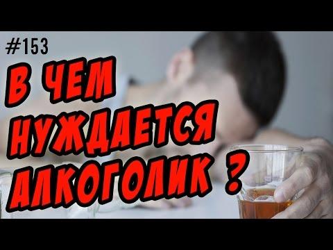 как помочь алкоголику