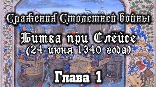 Сражения Столетней войны. Глава 1: Битва при Слёйсе