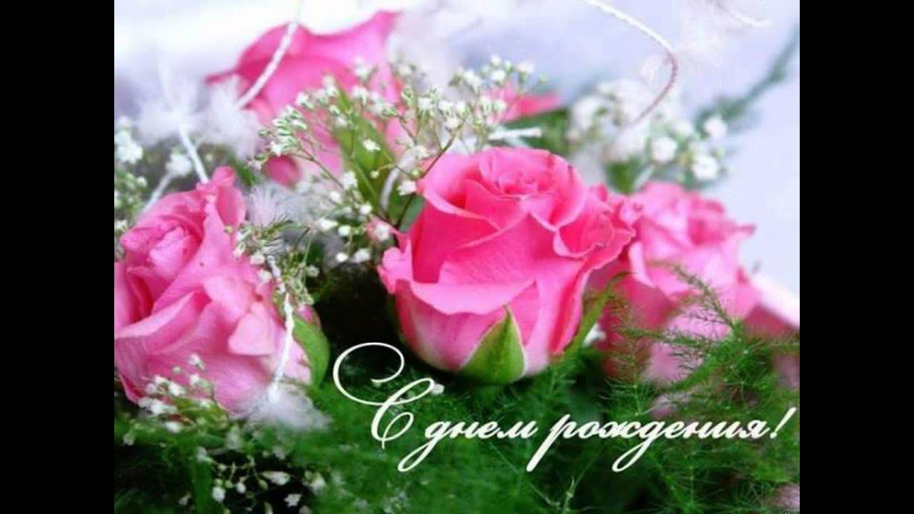 Короткие поздравления с днем рождения женщине (открытки) 1