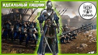 Conqueror's Blade ЩИТ ПАЛАШ Бронированный охотник на игроков ИДЕАЛЬНЫЙ ХИЩНИК