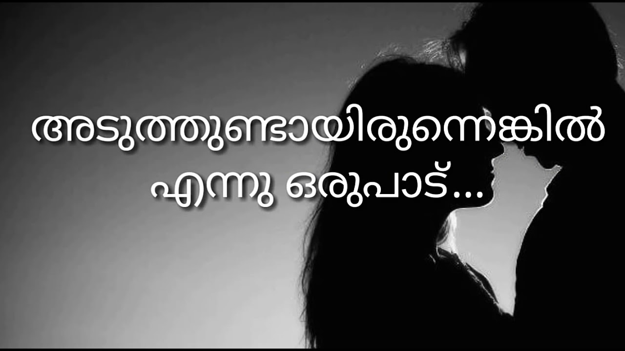 malayalam whatsapp status quotes