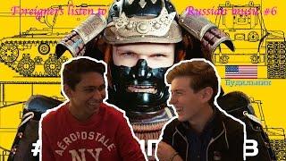 Иностранцы слушают Русскую музыку #6 (Мияги, Егор Крид, Ларин)