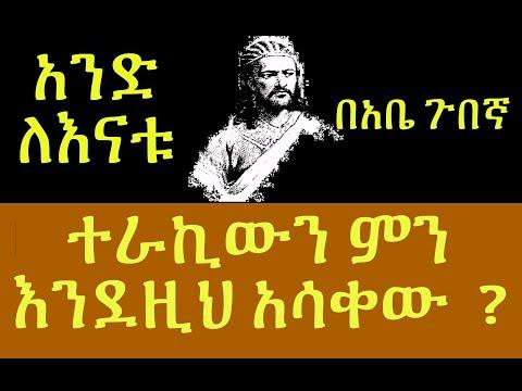 Ethiopia: ተራኪውን ምን አሳቀው ? ሁለቱ መንገደኞች / አቤ ጉበኛ / አንድ ለእናቱ/ እንደሻው