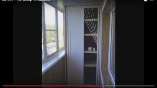 видео Какой шкаф на балкон выбрать?