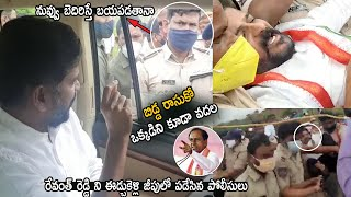 Congress MP Revanth Reddy Arrested By Police At Dindi | CM KCR | Life Andhra Tv
