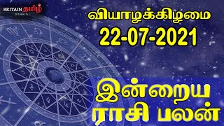 22/07/2021   Indraya Rasi Palan   Today Rasi Palan   Britain Tamil Bhakthi   இன்றைய ராசி பலன்