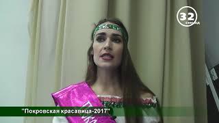 """60 сек Нижнеудинск """"Покровская красавица-2017""""_2"""