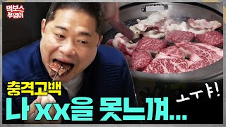 While eating meat, Hyun Joo-Yup's words shocked everyone!!! (Out of the world tension)