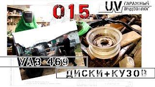 UV: УАЗ 469