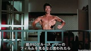 映画『アイ・エム・ブルース・リー』予告編 thumbnail