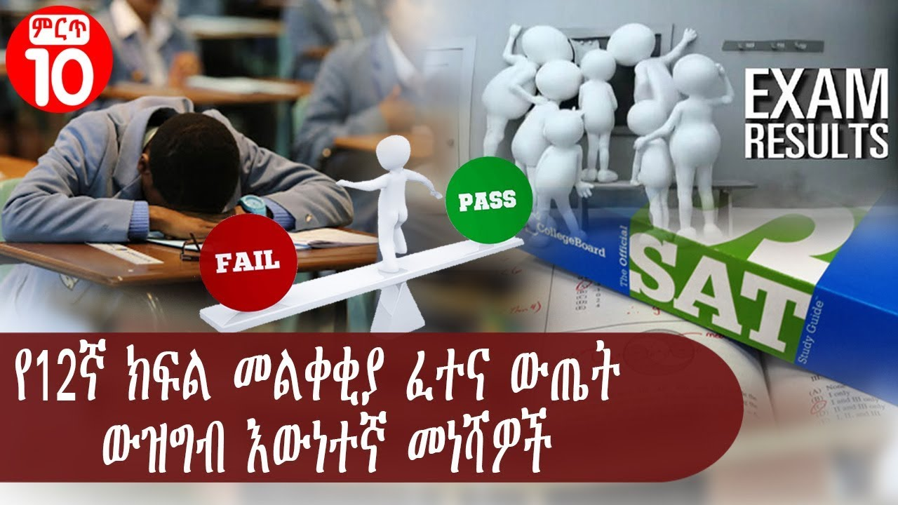 The true reasons behind the national exam result confusion