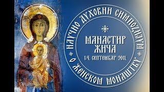 Манастир Жича - Српско црквено појање у контексту појачке традиције на Балкану