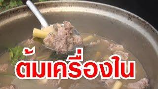 การทำอาหารต้มเครื่องในวัว อร่อยขั้นเทพ Tom Krueng Nai Waua  แม่ทำให้กินมาตั้งแต่เด็ก local food