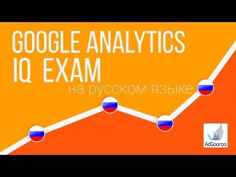 Как работает Google Analytics - Digital Analytics Fundamentals