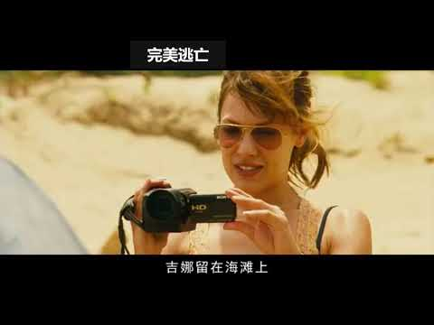 6分钟看完电影《完美逃亡》,夫妻俩假装度蜜月,抓杀情侣