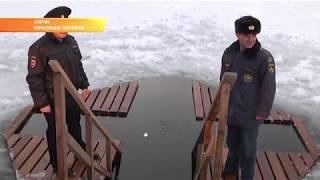 У крещенских купелей в Сочи будут дежурить полиция, медики и спасатели. Новости Эфкате