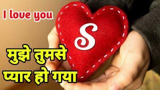S name whatsapp status | New s name love shayari | S name video | S name latter 2020