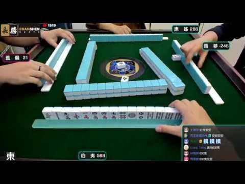 [遊戲BOY] 伯夷這還不積分王打麻將(每日晚間固定直播)20200331