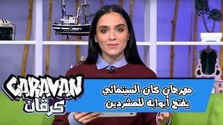 مهرجان كان السينمائي يفتح أبوابه للمشردين! - كرفان