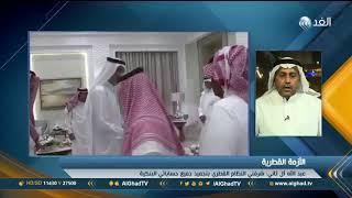 صحفي: تجميد أرصدة الشيخ عبدالله آل ثاني يثبت أن حكام قطر نظام إرهابي