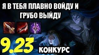 Каин-Синий (Лес) гайд-геймплей 9.23 (Kayn) Лига легенд  Сумеречный Жнец