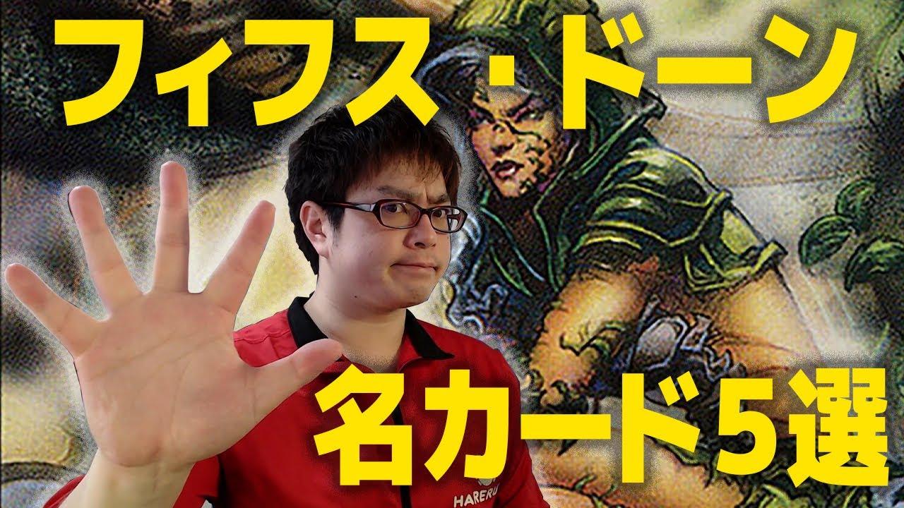 【MTG】摩訶不思議カード大集合!?『フィフス・ドーン』名カード5選