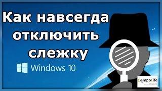 отключение шпионских функций в Windows 10