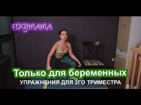 Упражнения на бедра и попу для 2 триместра беременности и после родов