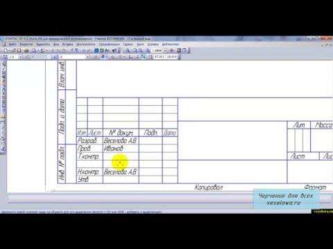 Видеоуроки Компас Заполнение основной надписи автоматически