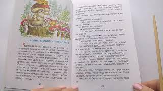 220 Война грибов с ягодами В Даль Хрестоматия для средней группыПочитай-ка, читаем детские книги